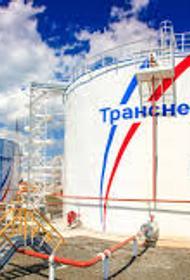 Транспортная рента: зачем «Транснефти» тотальный контроль за качеством сырья?