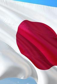 В Токио настроены продолжить консультации с Москвой по Курилам