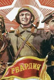 Память. Советская гвардия