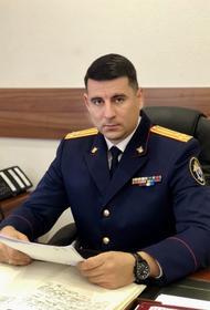 Бастрыкин поручил провести проверку замглавы СУ СКР по Ставропольскому краю полковника Дёмина