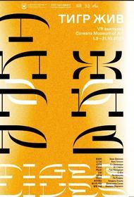 «Тигр жив»: выставку и конкурс проводит Генконсульство Республики Корея