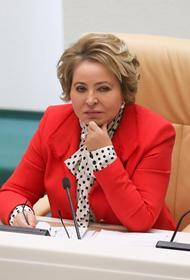 Матвиенко сообщила, что Россию на инаугурации правительства Афганистана представит посол