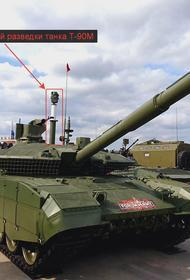 Танк Т-90М «Прорыв» получил передовой оптический прибор разведки