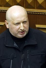 Александр Турчинов заявил о «реальной» угрозе «вторжения» России на Украину
