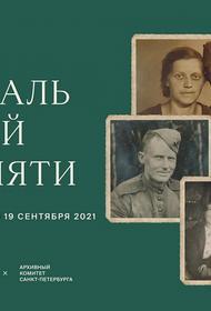 Жители Кубани могут рассказать о родственниках – участниках обороны Ленинграда