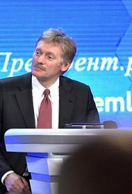Песков заявил, что лидеры России и Белоруссии заинтересованы в «добрых отношениях с ЕС»