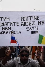 Экспортная безопасность: как Мали пытается избавиться от Франции и подружиться с Россией