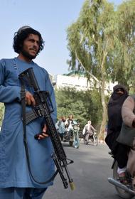 Талибы заявили о готовности предпринять шаги для разморозки иностранных активов