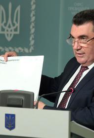 Секретарь Совнацбеза Данилов: Украина защищает всю Европу от «нашествия» России