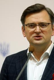 Глава МИД Украины Кулеба пожаловался на недостаточную защищенность границы страны