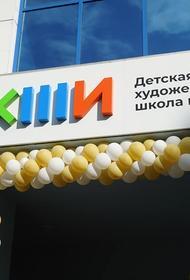 Новый корпус Детской художественной школы искусств открыт в Челябинске
