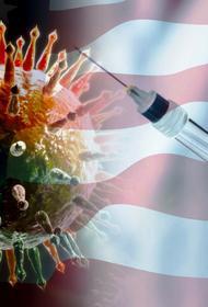 Республиканцы в США настроены против обязательной вакцинации