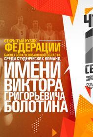 Челябинские студенты сразятся за кубок по баскетболу