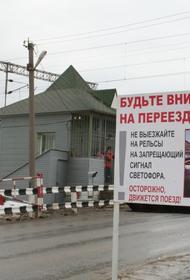 Железнодорожный переезд в Волгоградской области закроют на ремонт