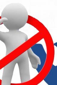 Как защитить себя от блокировки в социальных сетях