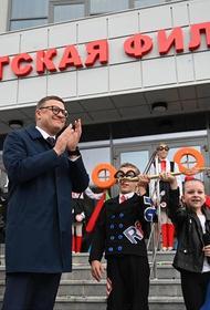 В Челябинске заработала Детская филармония