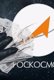 В деле о многомиллионном хищении у «Роскосмоса» появились первые фигуранты