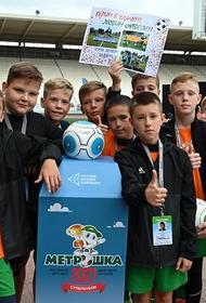 В Челябинске стартовал финал детского футбольного фестиваля