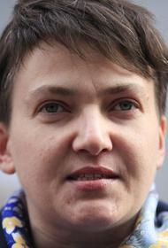 Экс-депутат Рады Савченко допустила, что президент Украины Зеленский «позавидует судьбе Януковича»