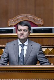 Председатель Рады Дмитрий Разумков прокомментировал свою возможную отставку: «Я этого не боюсь»