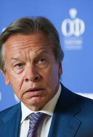 Сенатор Пушков заявил о «прозрении» Франции в отношении США и Австралии