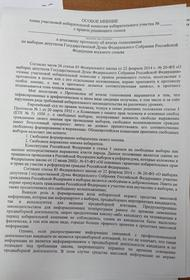 Опубликованы фото «Особого мнения» КПРФ с непризнанием итогов выборов на Кубани