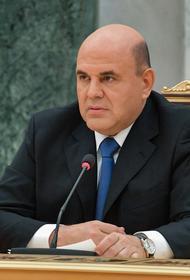 Мишустин: россияне будут получать пособия и выплаты автоматически