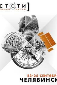 Челябинцев приглашают на фестиваль науки «КСТАТИ»