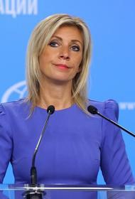 Захарова сообщила, что Москва сделает выводы после заявления МИД Турции о непризнании выборов в Крыму