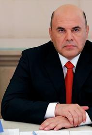 Михаил Мишустин: нужно готовиться к сокращению использования нефти, газа и угля