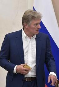 Песков прокомментировал идею США ввести санкции против 35 россиян, в том числе него
