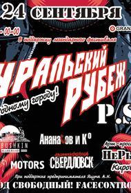 Фестиваль «Уральский рубеж» всё-таки состоится