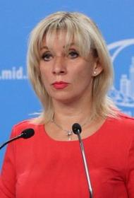 Захарова посоветовала Киеву не искать «российский след» в покушении на Шефира
