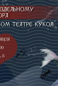 Экологическую акцию проведет Челябинский театр кукол