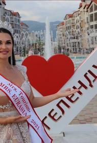 Хозяйка салонов красоты из Геленджика вошла в жюри конкурса The Queen of Eurasia