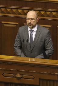 Премьер-министр Украины Шмыгаль обвинил российский «Газпром» в развязывании «энергетической войны»