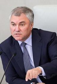 Медведев поддержал кандидатуру Володина на пост председателя Госдумы VIII созыва