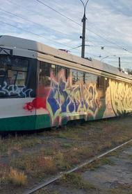 В Челябинске отмыли новый трамвай, изуродованный вандалами