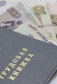 В России вступили в силу новые правила определения размера пособия по безработице