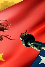 Если США не найдет союзников - Пекин переделает глобальную геополитику под себя