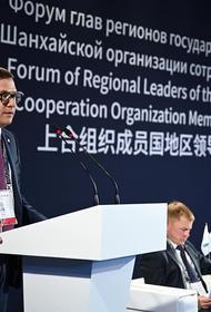 В Челябинске проходит II Форум глав регионов государств-членов ШОС
