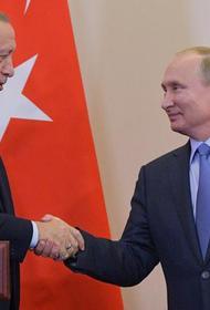 К итогам рабочего визита Эрдогана в Россию