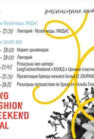 Второй̆ день LongFashionWeekend в Челябинске будет посвящён общению и образовани
