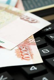С 1 октября некоторым гражданам России повысят заработную плату