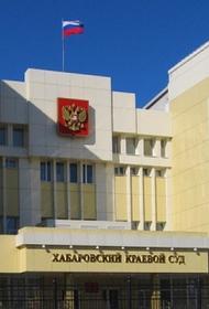 В Хабаровске экс-прокурора района осудили на шесть лет