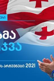 В Грузии экзитполы отдают лидерство на выборах мэра Тбилиси кандидату Кахе Каладзе