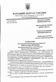 Депутат Рады Гончаренко призвал ввести санкции против Зеленского