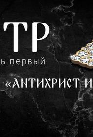 Трилогия «Антихрист и Христос» в театре «Модерн»