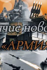 В России стартовал осенний призыв и отметили 471-ю годовщину Сухопутных войск, Китай показал истребитель 6-го поколения