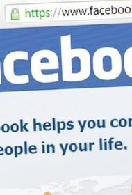 В Facebook заявили, что сбой в работе соцсети не привел к раскрытию данных пользователей